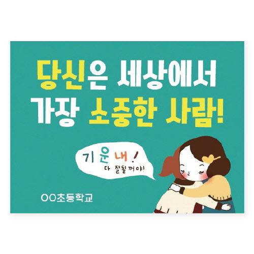 학교폭력예방 홍보 롤피켓_01당신은 세상에서 가장 소중한 사람!