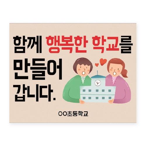 학교폭력예방 홍보 롤피켓_02함께 행복한 학교를 만들어 갑니다
