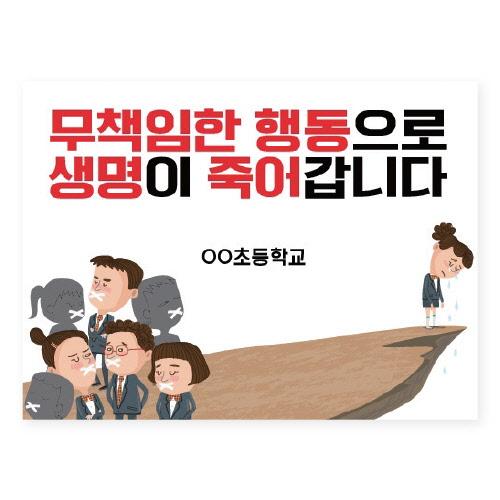 학교폭력예방 홍보 롤피켓_03무책임한 행동으로 생명이 죽어갑니다