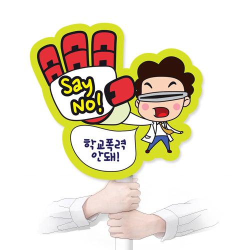 학교폭력예방 POP시리즈_KS04Say No!