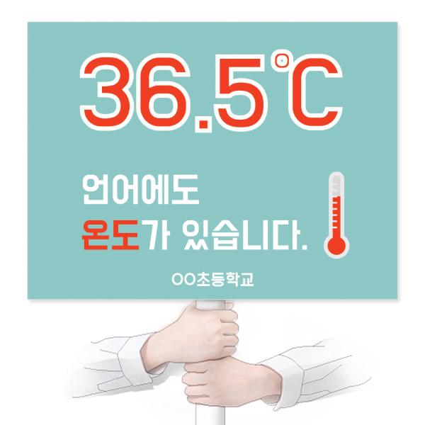언어문화개선 인기피켓_KG04언어에도 온도가 있습니다