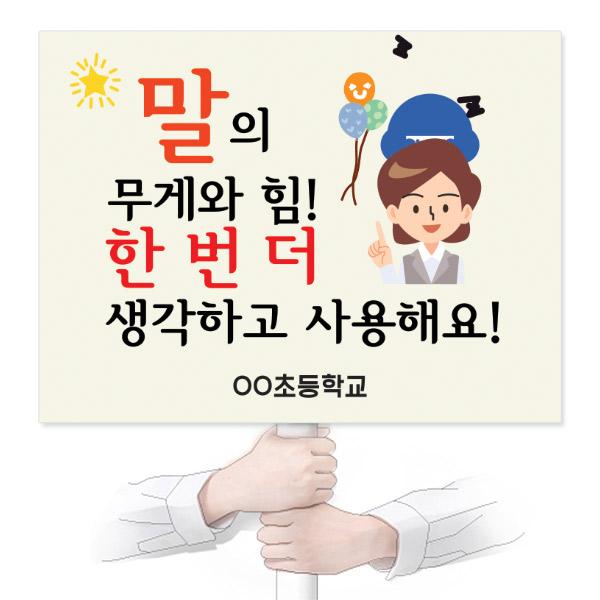 언어문화개선 인기피켓_KG08말의 무게와 힘!한번더 생각하고 사용해요!