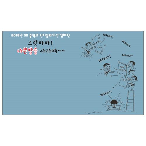 학교폭력예방 재미난 포토존 _LG04언어문화