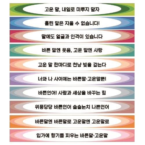 학교폭력예방 메시지 계단표찰 언어문화개선 C형