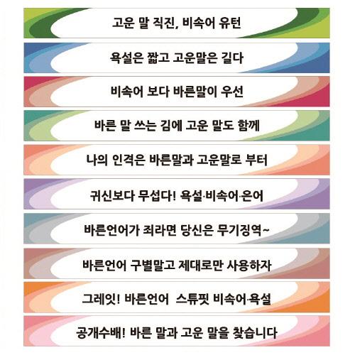 학교폭력예방 메시지 계단표찰 언어문화개선 D형