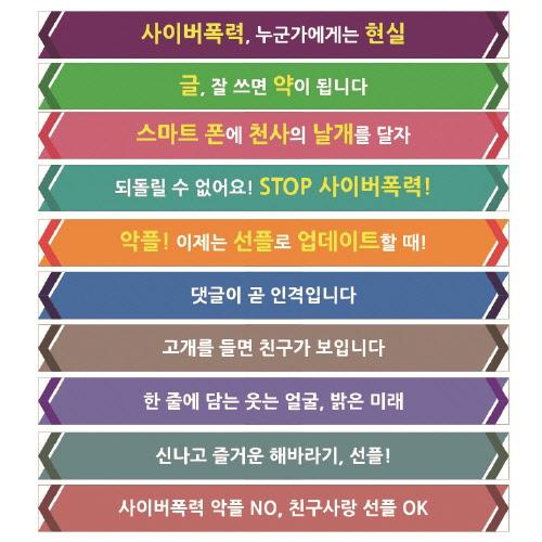 학교폭력예방 메시지 계단표찰 사이버폭력 E형