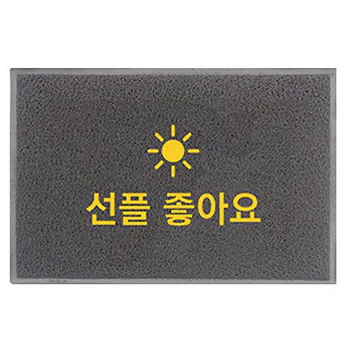 학교폭력예방 메시지 현관매트_03선플좋아요