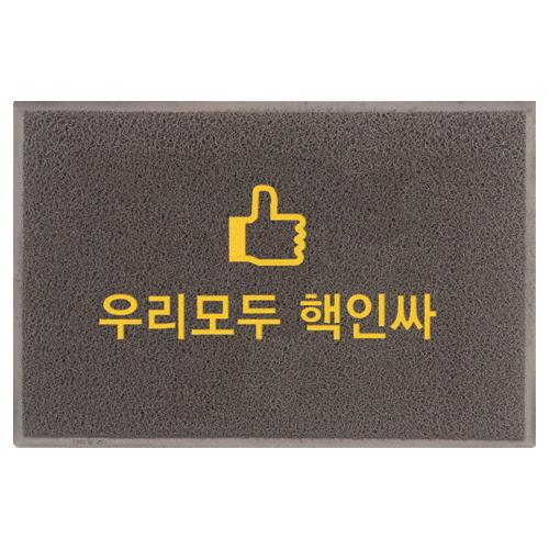 학교폭력예방 메시지 현관매트_05핵인싸