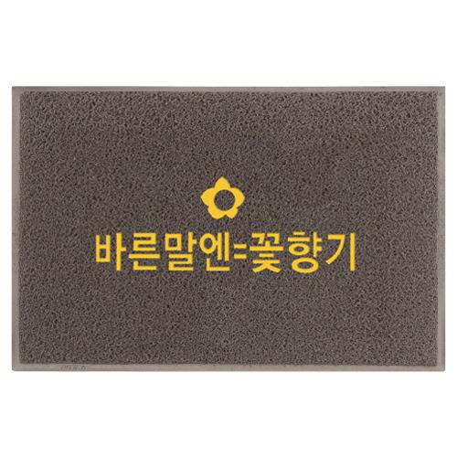 학교폭력예방 메시지 현관매트 언어문화개선_02꽃향기 가득한 바른 말