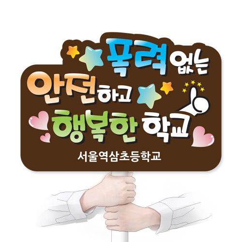 학교폭력예방 POP시리즈_KS09_학교폭력신고전화