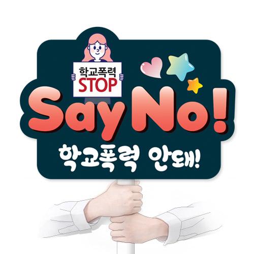 학교폭력예방 POP시리즈_KS12_Say No!
