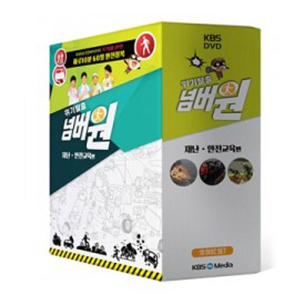 KBS 위기탈출넘버원 : 재난‧안전교육 1집