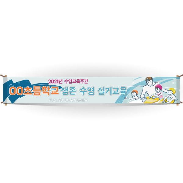 BK_16_생존수영교육 안내현수막 시리즈_OO초등학교 생존 수영 실기교육