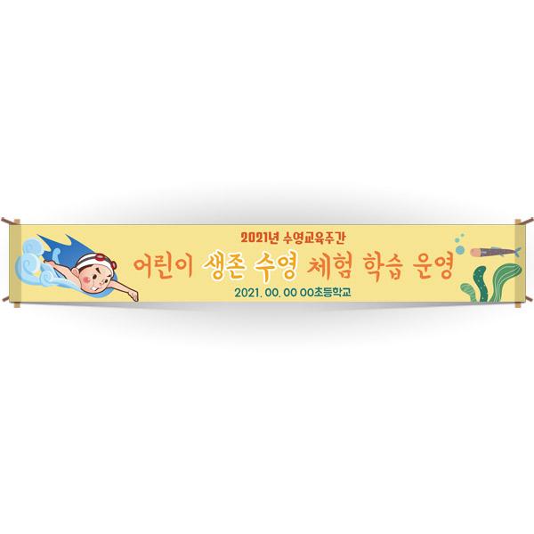 BK_17_생존수영교육 안내현수막 시리즈_어린이 생존 수영 체험 학습 운영