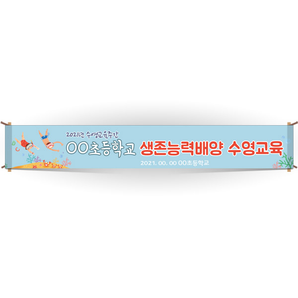 BK_19_생존수영교육 안내현수막 시리즈_OO초등학교 생존능력배양 수영교육