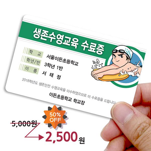 SW_02_생존수영 수료증_(초,흰)