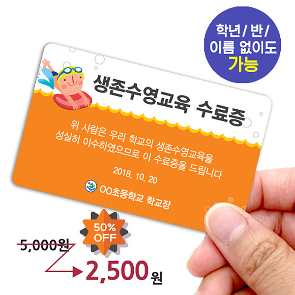 SW_05_생존수영 수료증_(노랑)