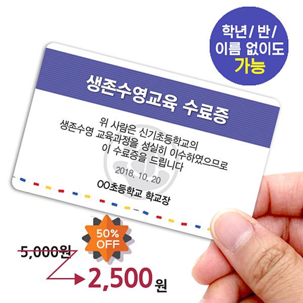 SW_07_생존수영 수료증_(보라)