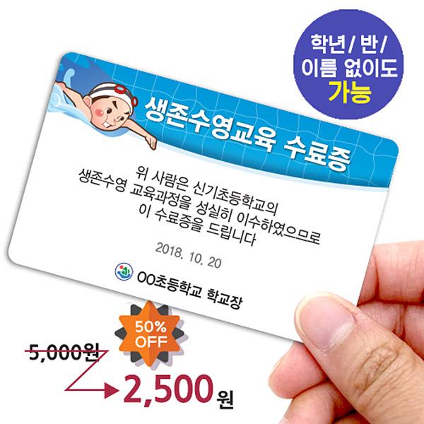 SW_08_생존수영 수료증_(파,흰)