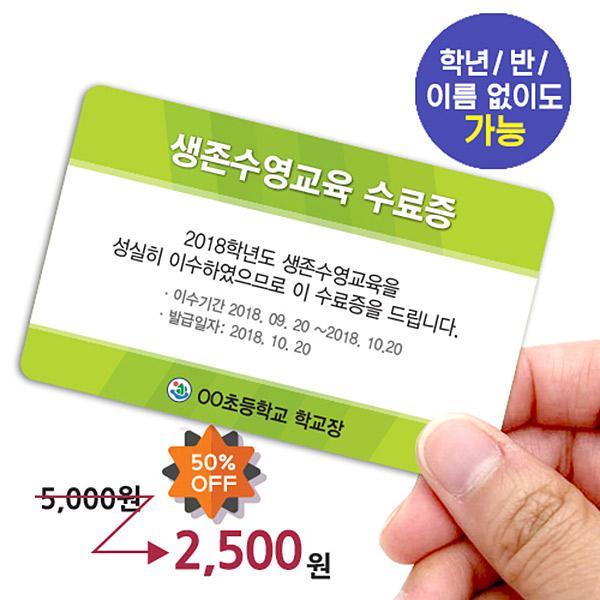 SW_09_생존수영 수료증_(초,흰)