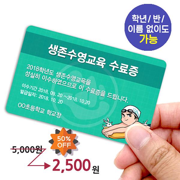 SW_10_생존수영 수료증_(초록)