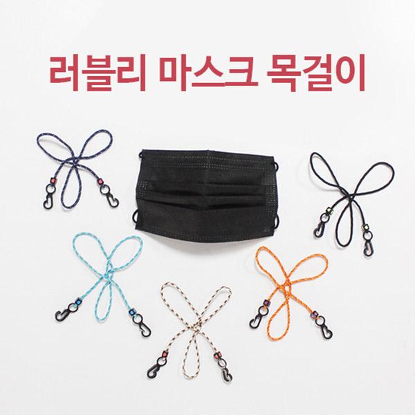 러블리 마스크 목걸이(20인용)