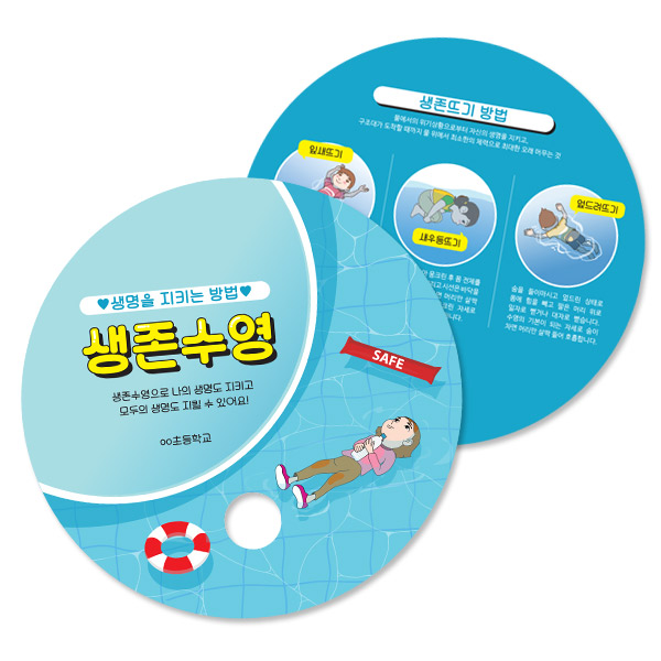 SW_43_생존수영교육 동글이 부채_파랑
