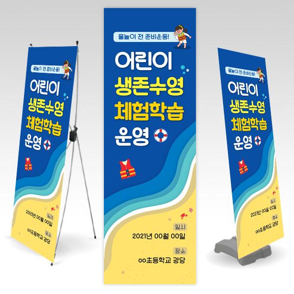SW_93_생존수영교육 안내배너 시리즈_어린이 생존수영 체험학습 운영