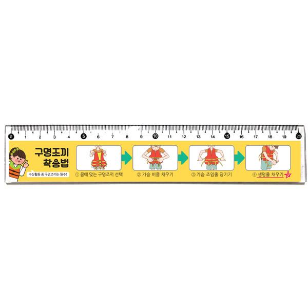 SW_52_생존수영교육 20cm 자_구명조끼 착용법