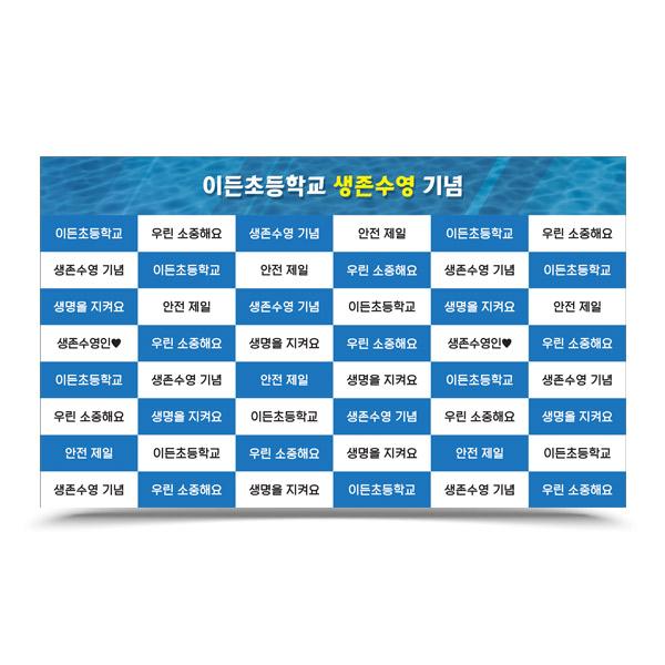 SW_30_생존수영 교육기념 디자인 포토존_바둑판 (파랑)