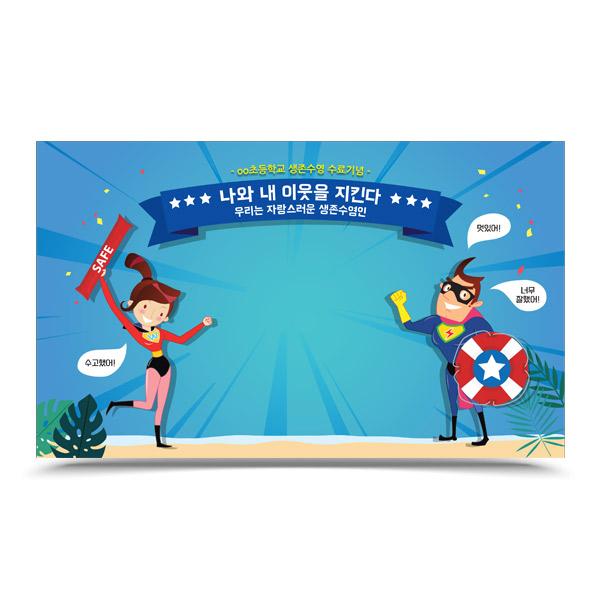 SW_33_생존수영 교육기념 디자인 포토존_나와 내 이웃을 지킨다