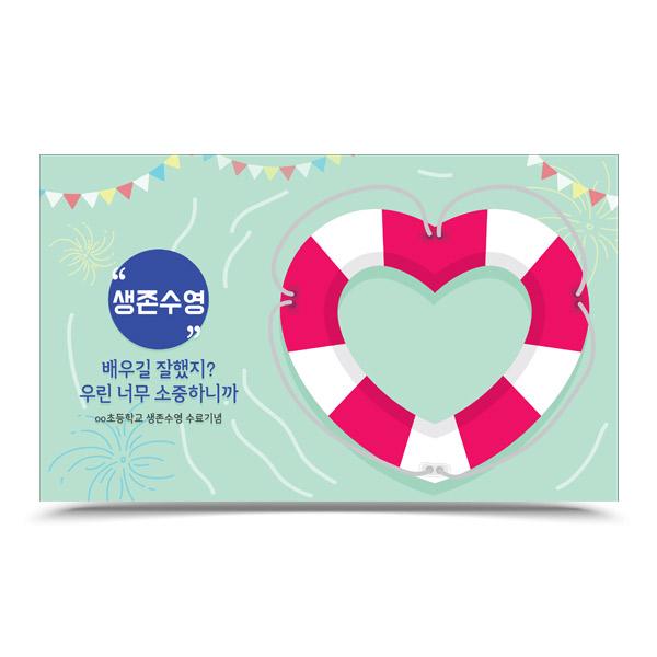 SW_34_생존수영 교육기념 디자인 포토존_생존수영 배우길 잘했지?
