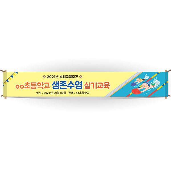 SW_96_생존수영교육 안내현수막 시리즈_OO초등학교 생존 수영 실기교육