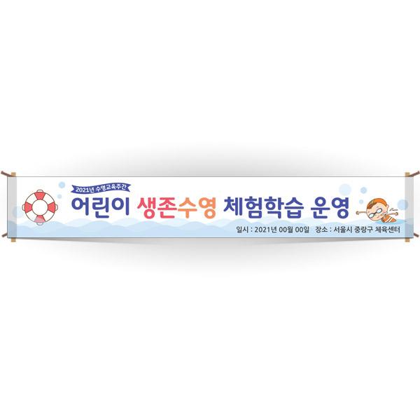 SW_97_생존수영교육 안내현수막 시리즈_어린이 생존 수영 체험 학습 운영