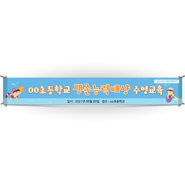 SW_99_생존수영교육 안내현수막 시리즈_OO초등학교 생존능력배양 수영교육