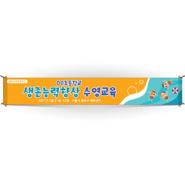 SW_22_생존수영교육 안내현수막 시리즈_OO초등학교 생존능력향상 수영교육