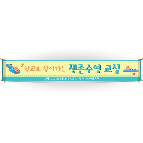 SW_25_생존수영교육 안내현수막 시리즈_학교로 찾아가는 생존수영 교실