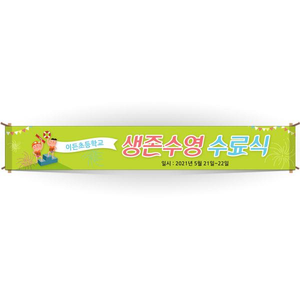 SW_27_생존수영교육 안내현수막 시리즈_OO초등학교 생존수영 수료식