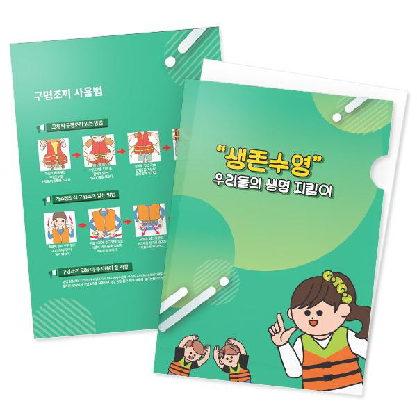 SW_62_생존수영교육 휴대용 L홀더_녹색