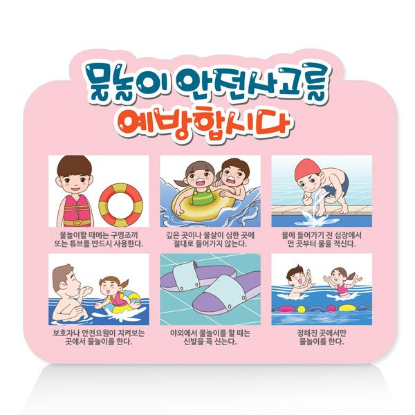 생존수영 이론교육 대형 POP 게시판_SW_74_물놀이 안전사고를 예방 합시다.