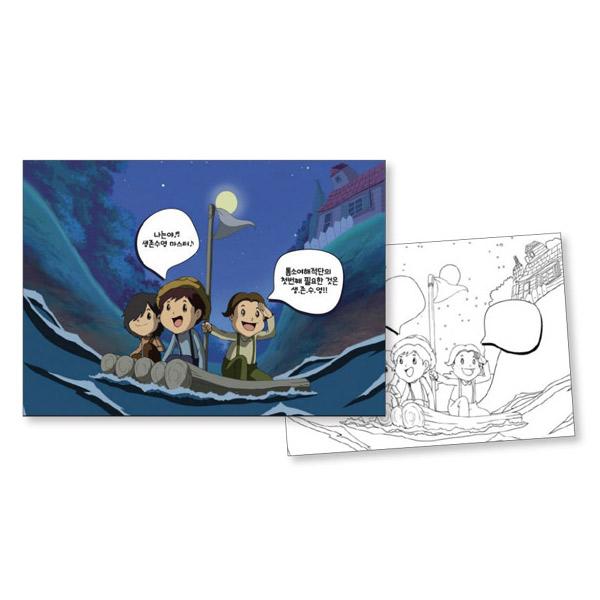 SW_80_생존수영 교육용 컬러링 엽서_톰소여의모험