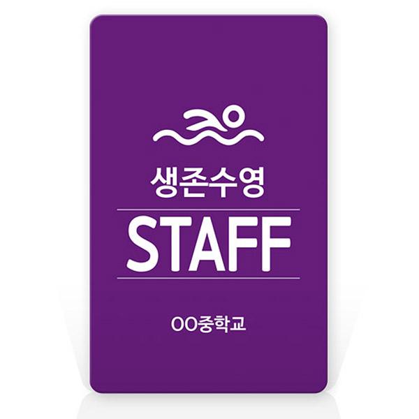 생존수영 지도자·STAFF 명찰_SW_81