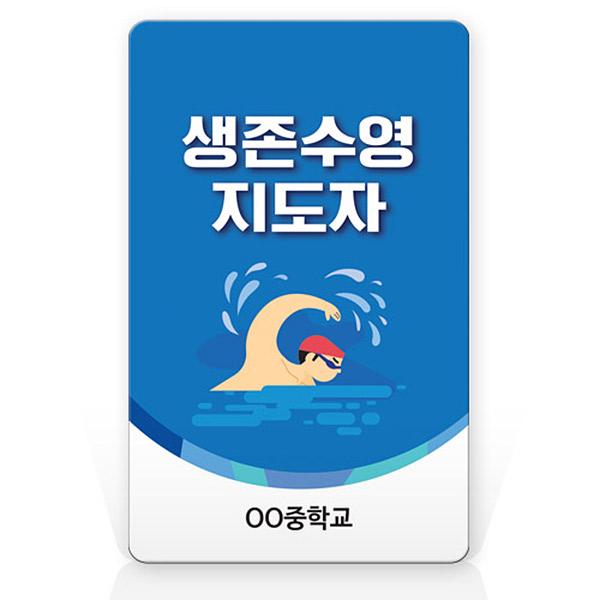 생존수영 지도자·STAFF 명찰_SW_82