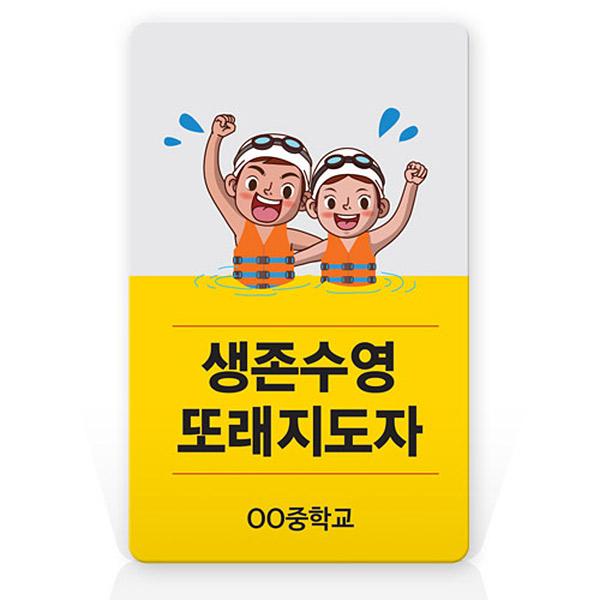 생존수영 지도자·STAFF 명찰_SW_83