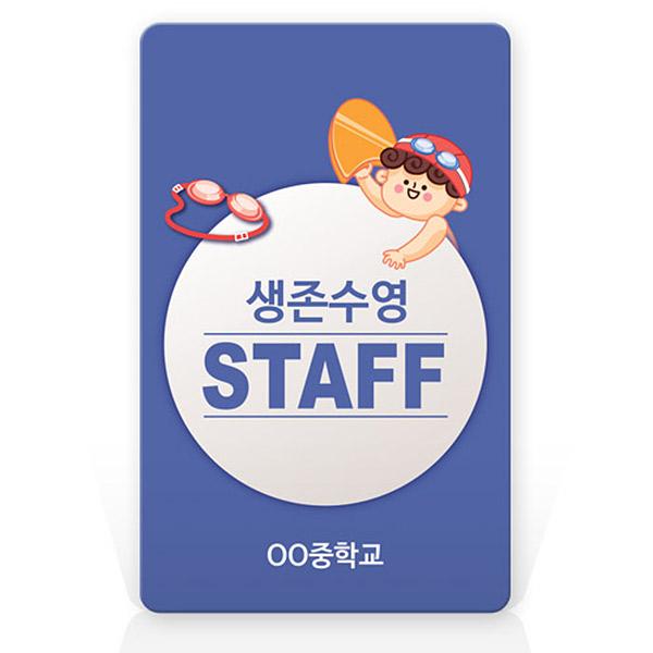 생존수영 지도자·STAFF 명찰_SW_84