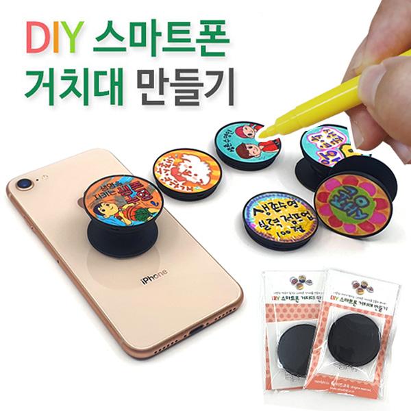 생존수영 DIY 스마트폰 거치대 만들기 30인용
