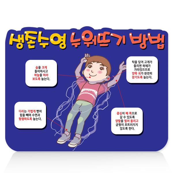생존수영 이론교육 대형 POP 게시판_EV_05_누워뜨기 방법