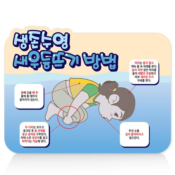 생존수영 이론교육 대형 POP 게시판_EV_06_새우등뜨기 방법