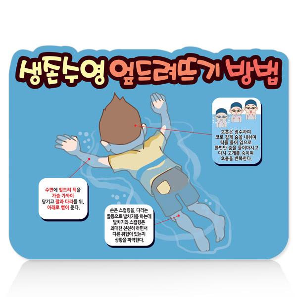 생존수영 이론교육 대형 POP 게시판_EV_07_업드려뜨기 방법