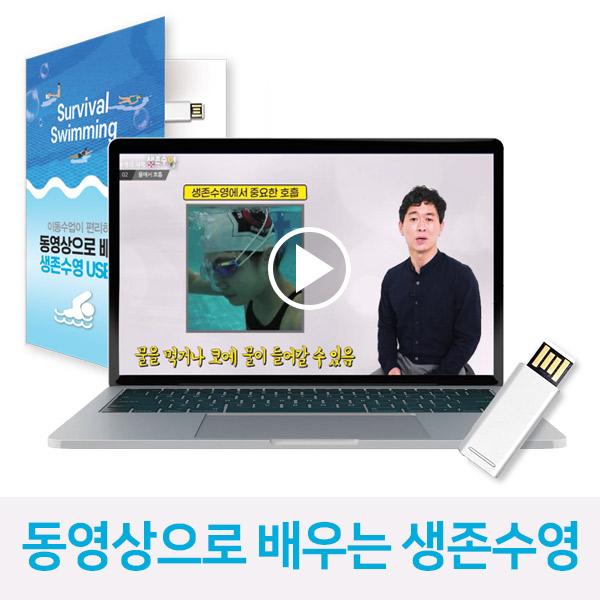 동영상으로 배우는 생존수영 USB